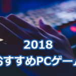 【2018年】おすすめPCゲームランキング【買って面白かった】