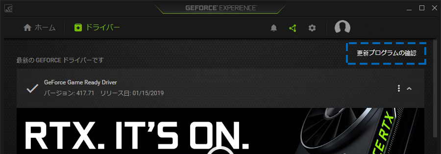 GeForce Experienceのドライバー更新