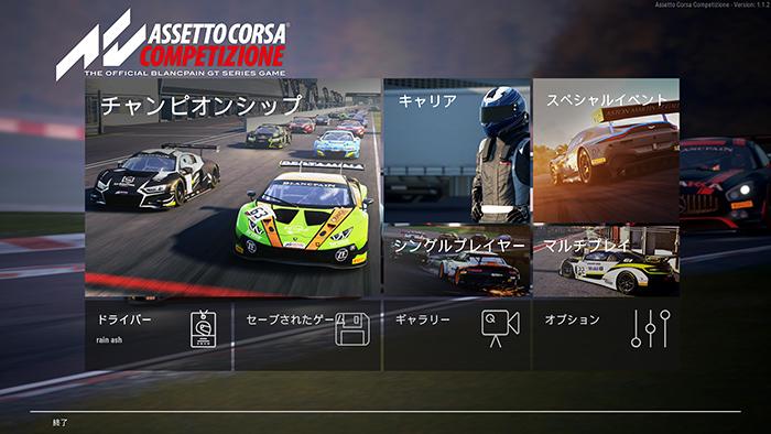 Assetto Corsa Competizioneの推奨スペックとおすすめのゲーミングPC