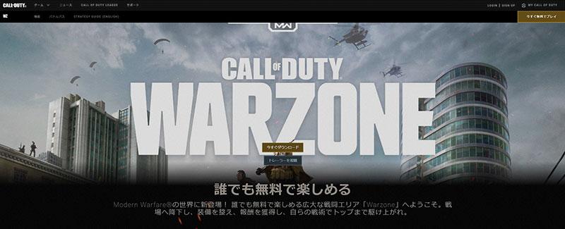 Call of Duty Warzoneのグラボ別fpsとおすすめのゲーミングPC