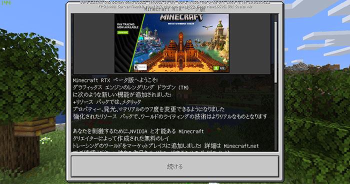 Minecraft with RTXの必要スペック/推奨スペック