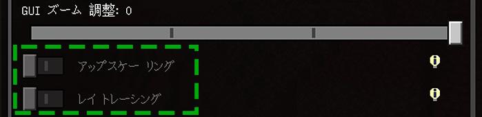 Minecraft with RTXはRTXグラフィックスボードが必須