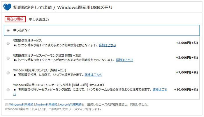 初期設定をして出荷 / Windows復元用USBメモリ