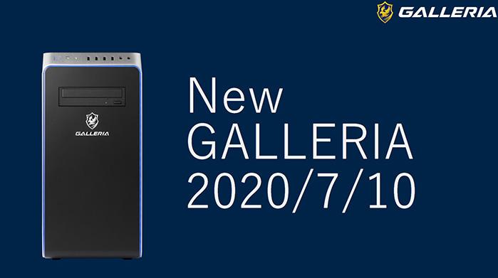 New GALLERIAは2020年7月10日発売