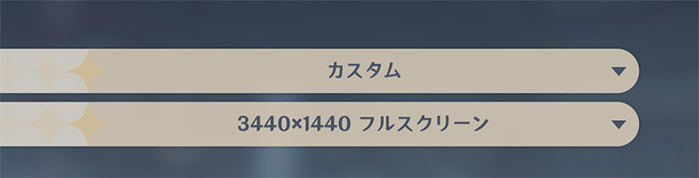 ウルトラワイド(3440×1440)設定画面