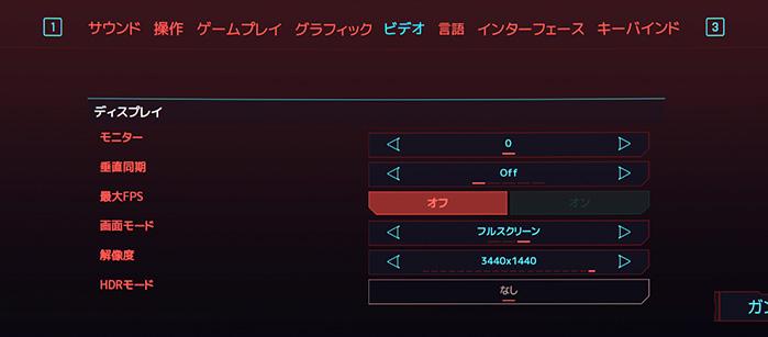 サイバーパンク2077設定