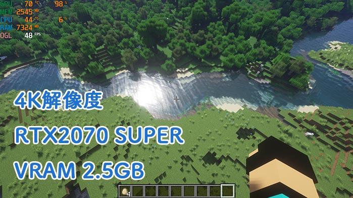 4K解像度でPC版マインクラフトが快適に遊べるスペック