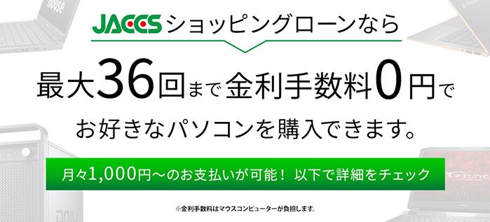 分割手数料0円キャンペーン