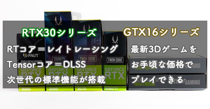 RTX30シリーズとGTX16シリーズの違い