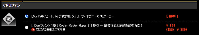 CPUファン