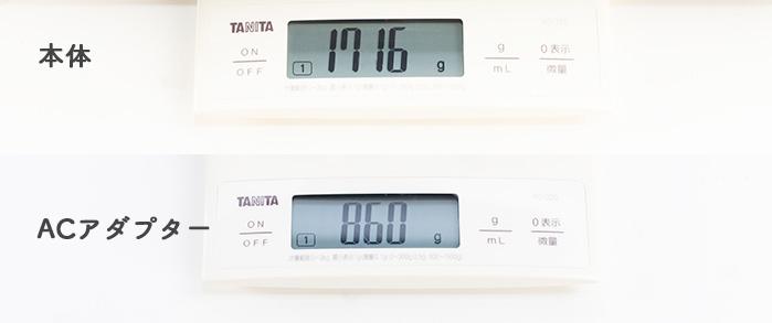 G-Tune E5-165の重量
