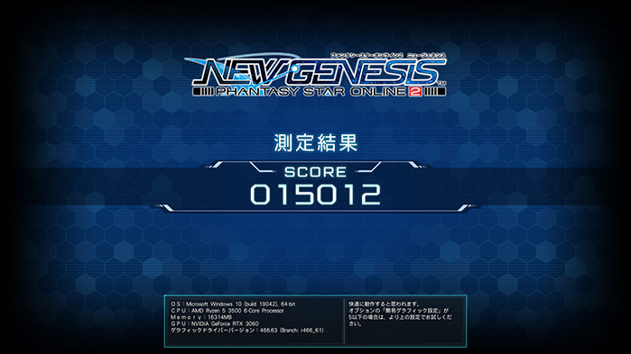 PSO2:NGSベンチマーク
