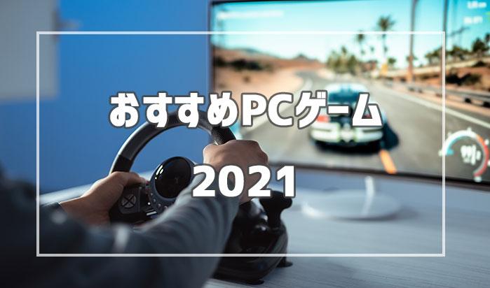 2021PCゲームランキング