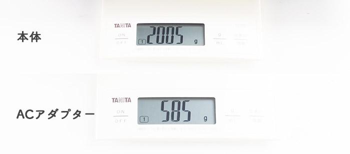 Core i7-11800Hモデルの重量